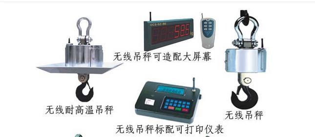 无线传输打印电子吊秤1-50吨外挂大屏幕.精度0.2-10kg